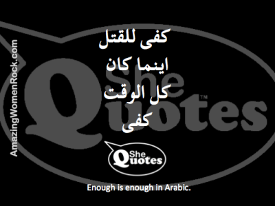 #SheQuotes enough is enough Arabic